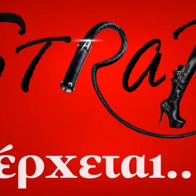 ΣΤΡΑΠ - μια προκλητική παράσταση
