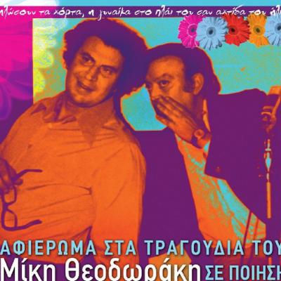 Λαϊκή Ορχήστρα «Μίκης Θεοδωράκης» - Αφιέρωμα στον Τάσο Λειβαδίτη