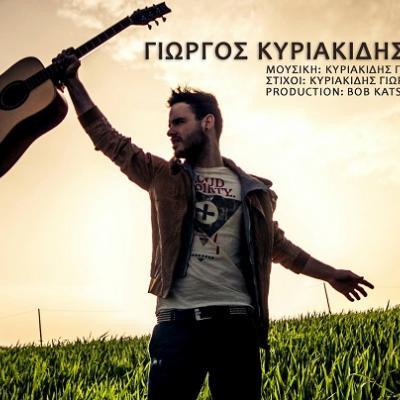 Νέο Single και Video Clip για τον Γιώργο Κυριακίδη με τίτλο