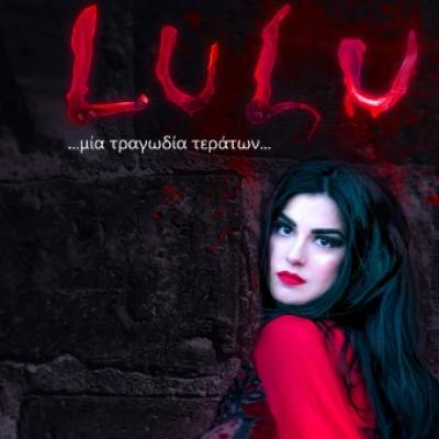 Lulu! Ένα ταξίδι στον ερωτισμό