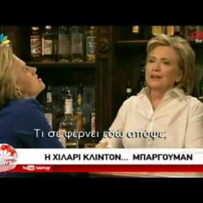 Μπαργούμαν έγινε η Χίλαρι Κλίντον