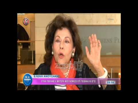 Ελένη Ανουσάκη: Μια φορά μου κόλλησε άνδρας και πήγαν να τον δείρουν τρεις