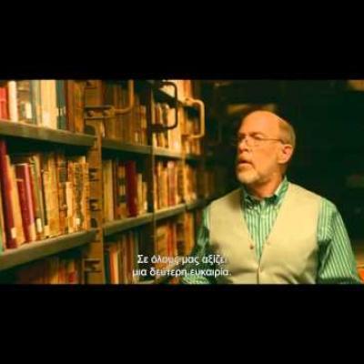 Νέο trailer για το «Ένας Άλλος Κόσμος» του Χριστόφορου Παπακαλιάτη