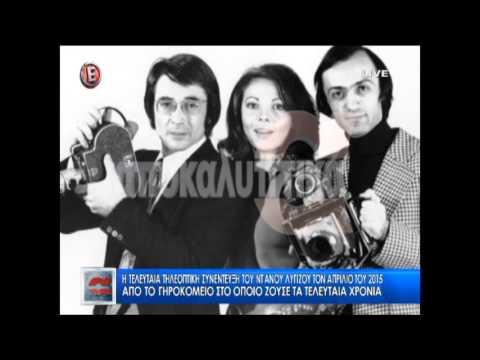 Ντάνος Λυγίζος: Η τελευταία τηλεοπτική του συνέντευξη - Απρίλιος 2015