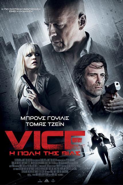 Vice: Η πόλη της βίας