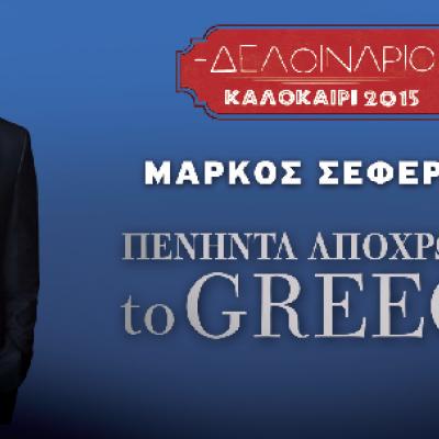 '' Πενήντα αποχρώσεις to Greece'' με τον Μάρκο Σεφερλή