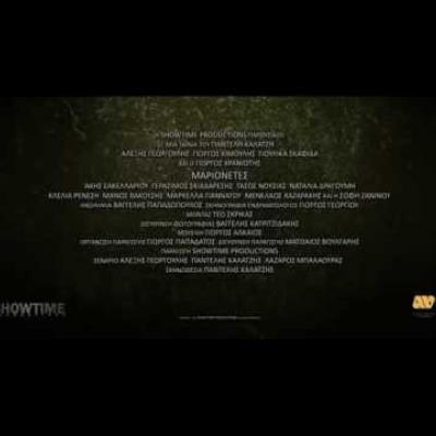 Πρώτο teaser trailer για τις «Μαριονέτες» με τον Αλέξη Γεωργούλη και τον Γιώργο Κιμούλη