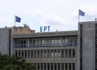 Πέμπτη 11 Ιουνίου, η ΕΡΤ ανοίγει για τους πολίτες.