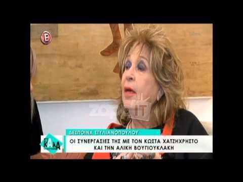 Η Δέσποινα Στυλιανοπούλου μιλάει για Αλίκη, Βουτσά και Χατζηχρήστο