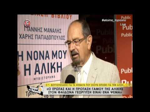 Τάκης Βουγιουκλάκης: Η Αλίκη δεν έκανε πρόταση γάμου στον Γεωργίτση! Είναι ψέμα