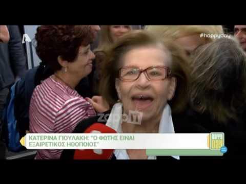 Κατερίνα Γιουλάκη: Η εμφάνισή της μετά από καιρό