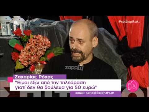 Ο Ζαχαρίας Ρόχας μιλάει για την αποχή του από την τηλεόραση