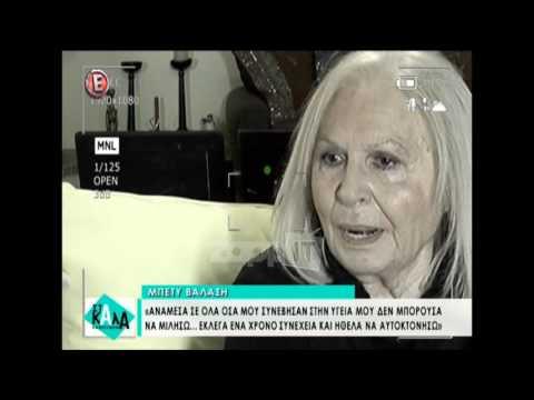 Η Μπέτυ Βαλάση αποκάλυψε πως ήθελε να αυτοκτονήσει