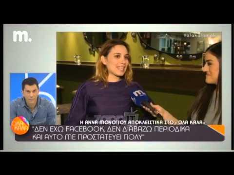 Η Άννα Μονογιού μιλά για τη σχέση της με τον Διονύση Τσακνή