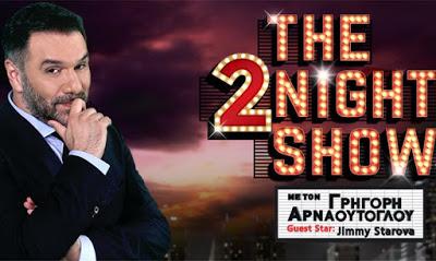 Ποιους θα δούμε απόψε στο ''The 2night show'';