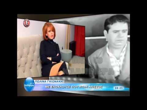Πωλίνα Γκιωνάκη: Ο πατέρας μου ήταν άπιστος