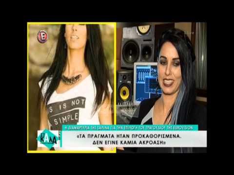 Η Σαλίνα μιλάει κατά της ΕΡΤ και του συγκροτήματος Argo