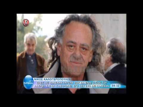 Νίκος Καλογερόπουλος: Πώς θα αντιδρούσε αν ο γιος του ήταν gay;
