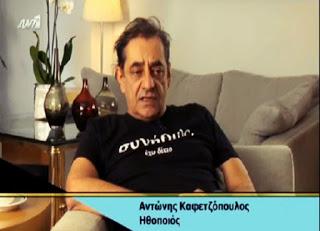 Καφετζόπουλος για «Ακάλυπτο»: Έκανα τα μαλλιά μου καρφάκια και ο Τέμπος αρνιόταν να γίνει το γύρισμα