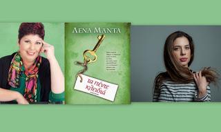 «Τα πέντε κλειδιά» της Μαντά με πρωταγωνίστρια την κόρη της Λίλας Καφαντάρη, Ηλιάνα Μαυρομάτη