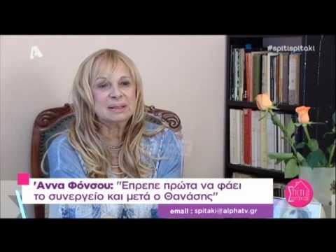 Η Άννα Φόνσου και ο Κώστας Βουτσάς μιλούν για τον Θανάση Βέγγο