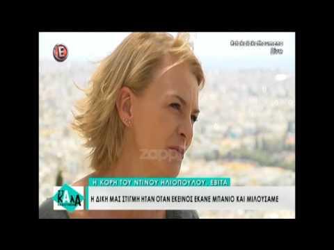 Η Εβίτα Ηλιοπούλου εξομολογείται άγνωστες στιγμές της ζωής του Ντίνου Ηλιόπουλου