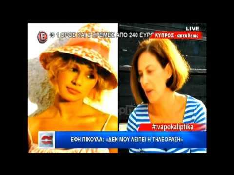 Η Έφη Πίκουλα μιλάει για την Αλίκη Βουγιουκλάκη