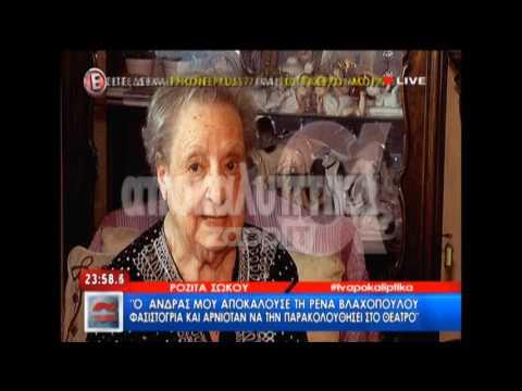 Ροζίτα Σώκου: «Ο άντρας μου αποκαλούσε τη Ρένα Βλαχοπούλου φασιστόγρια»