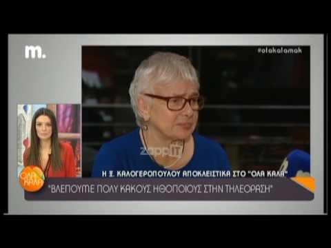 Ξένια Καλογεροπούλου: «Υποφέρουν οι Έλληνες ηθοποιοί στα κυπριακά σίριαλ»