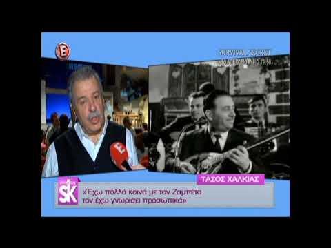 Ο Τάσος Χαλκιάς μιλάει για τη γνωριμία του με τον Γιώργο Ζαμπέτα