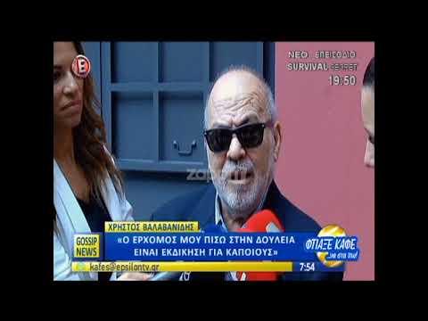Συγκλονίζει ο Χρήστος Βαλαβανίδης: «Δεν ήξερα αν θα ζήσω»