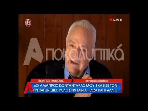 Ο Γιώργος Πάντζας μιλάει για τον Λάμπρο Κωνσταντάρα