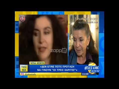 Νένα Μεντή: «Δεν έγινε ποτέ πρόταση για τις Τρεις Χάριτες»