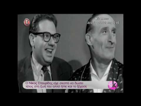 Βίντεο - αφιέρωμα στον Νίκο Σταυρίδη