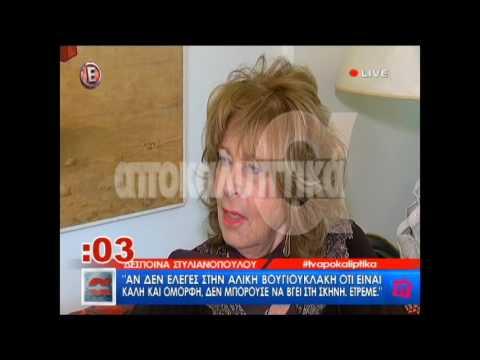 Η Δέσποινα Στυλιανοπούλου μιλάει για τη Αλίκη Βουγιουκλάκη