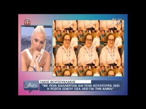 Η συνέντευξη του Τάκη Βουγιουκλάκη στην La Biri Biri