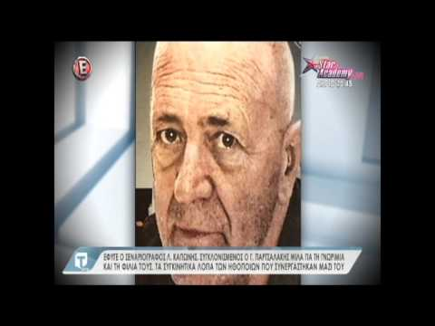 Θλίψη για το θάνατο του Λευτέρη Καπώνη - Όσα λένε ηθοποιοί που συνεργάστηκαν μαζί του