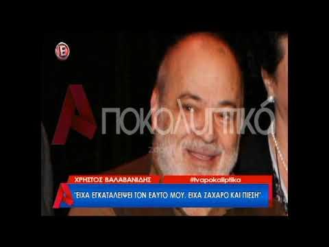 Χρήστος Βαλαβανίδης: Πέρασα δύο μεγάλες κρίσεις.