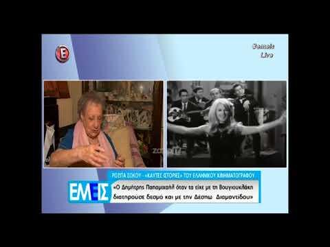 Η Ρωζίτα Σώκου μιλάει για Βουγιουκλάκη - Παπαμιχαήλ