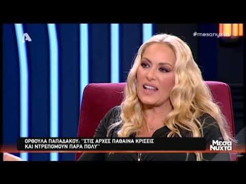 Η Ορθούλα Παπαδάκου μιλά για τη μάχη της με τη σκλήρυνση κατά πλάκας