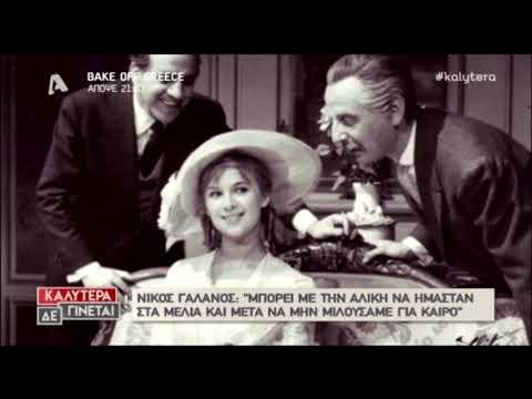 Ο Νίκος Γαλανός μιλάει για την Αλίκη και τη Τζένη