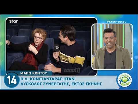 Η Μάρω Κοντού μιλάει για Κωνσταντάρα, Χρονοπούλου, Ιωαννίδου