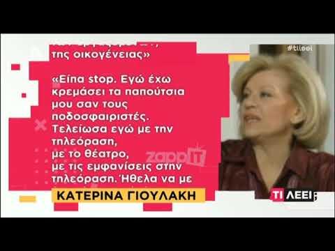 Η Κατερίνα Γιουλάκη σπάει τη σιωπή της για το Ρετιρέ!