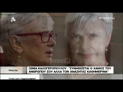 Η Ξένια Καλογεροπούλου μιλάει για όλα στον Δημήτρη Παπανώτα