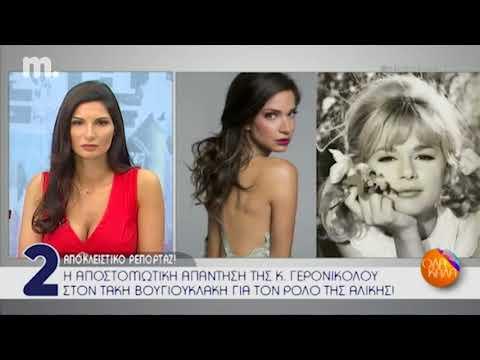 Κατερίνα Γερονικολού: Η απάντηση στον Τάκη Βουγιουκλάκη για τον ρόλο στο «Χτυποκάρδια στο θρανίο»