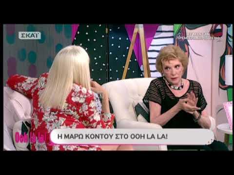 Μάρω Κοντού: Η αντίδραση της Μάρως Κοντού όταν αναρωτήθηκαν αν ήταν μαζί με τον Λάμπρο Κωνσταντάρα!
