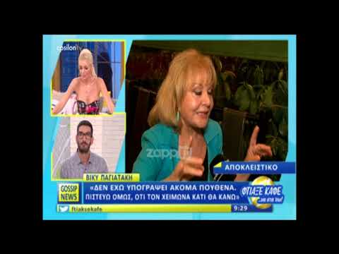 Βίκυ Παγιατάκη: Επιστρέφει στην τηλεόραση;