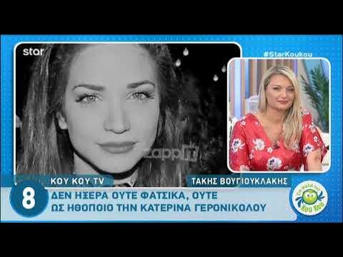 Τάκης Βουγιουκλάκης: