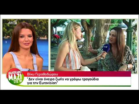 Βίκυ Γεροθόδωρου: «Στον Αντώνη Βαρδή οφείλω την καριέρα μου»