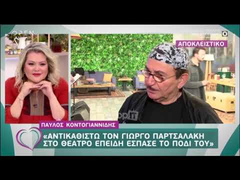 Ο Παύλος Κοντογιαννίδης για την αντικατάσταση του Γιώργου Παρτσαλάκη